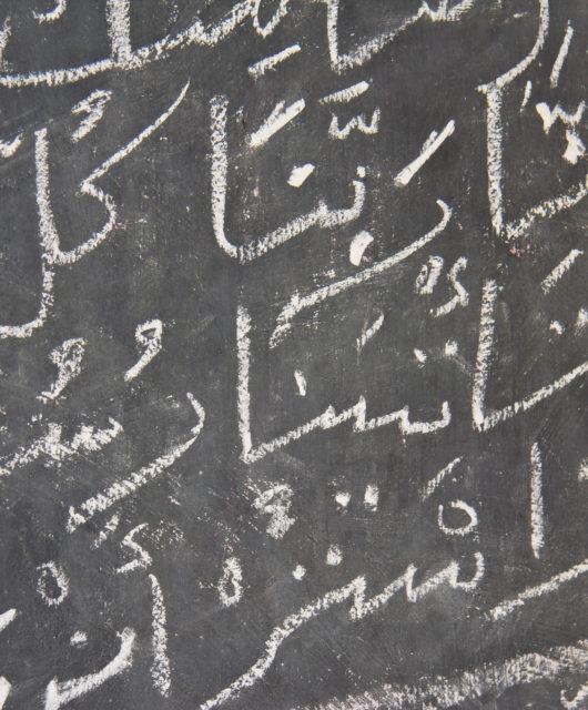 Arabische Schrift auf einer Tafel
