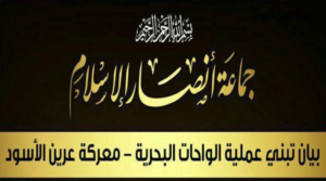 Ansar al-Islam Logo