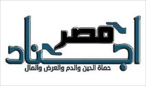 Logo der Ajnad Misr,