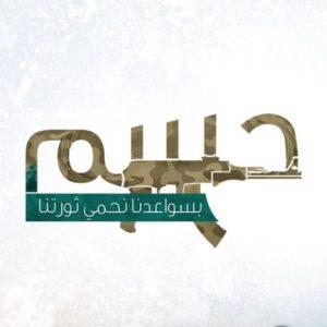 Logo der Harakat Sawaid Misr