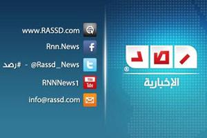 Logo des von Rass, einem Newsportal in Ägypten