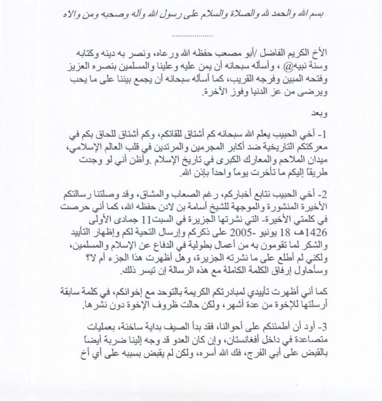 Brief von Al-Kaida-Chef Ayman az-Zawahiri